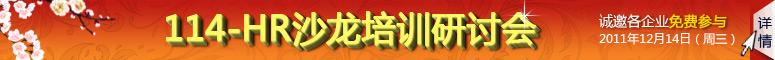 114- HR沙龙培训研讨会