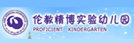 伦教精博实验幼儿园