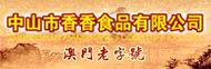 中山市香香食品有限公司