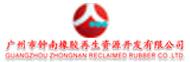 广州市钟南橡胶再生开发有限公司